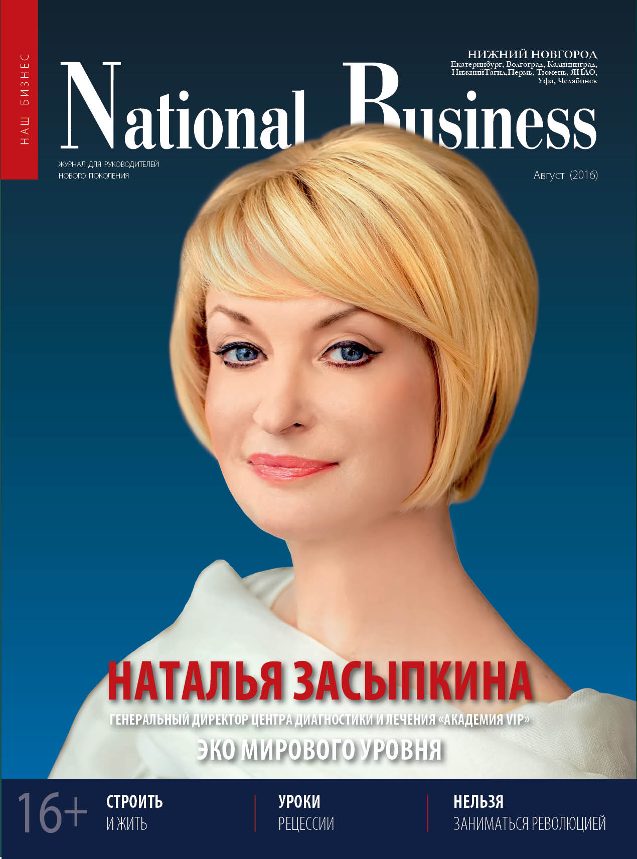 National Business_august?2016
