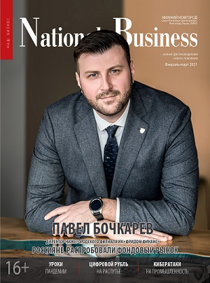 National Business февраль-март 2021